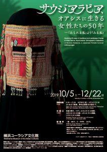 サウジアラビア、オアシスに生きる女性たちの50年展のチラシ