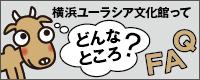 FAQ:横浜ユーラシア文化館ってどんなところ?