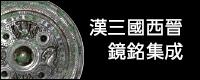 漢三國西晉鏡銘集成